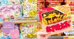 行李箱空間殺手!大阪關西24小時高CP值超市有夠好買,蠟筆小新的媽媽都用這招省錢啦!