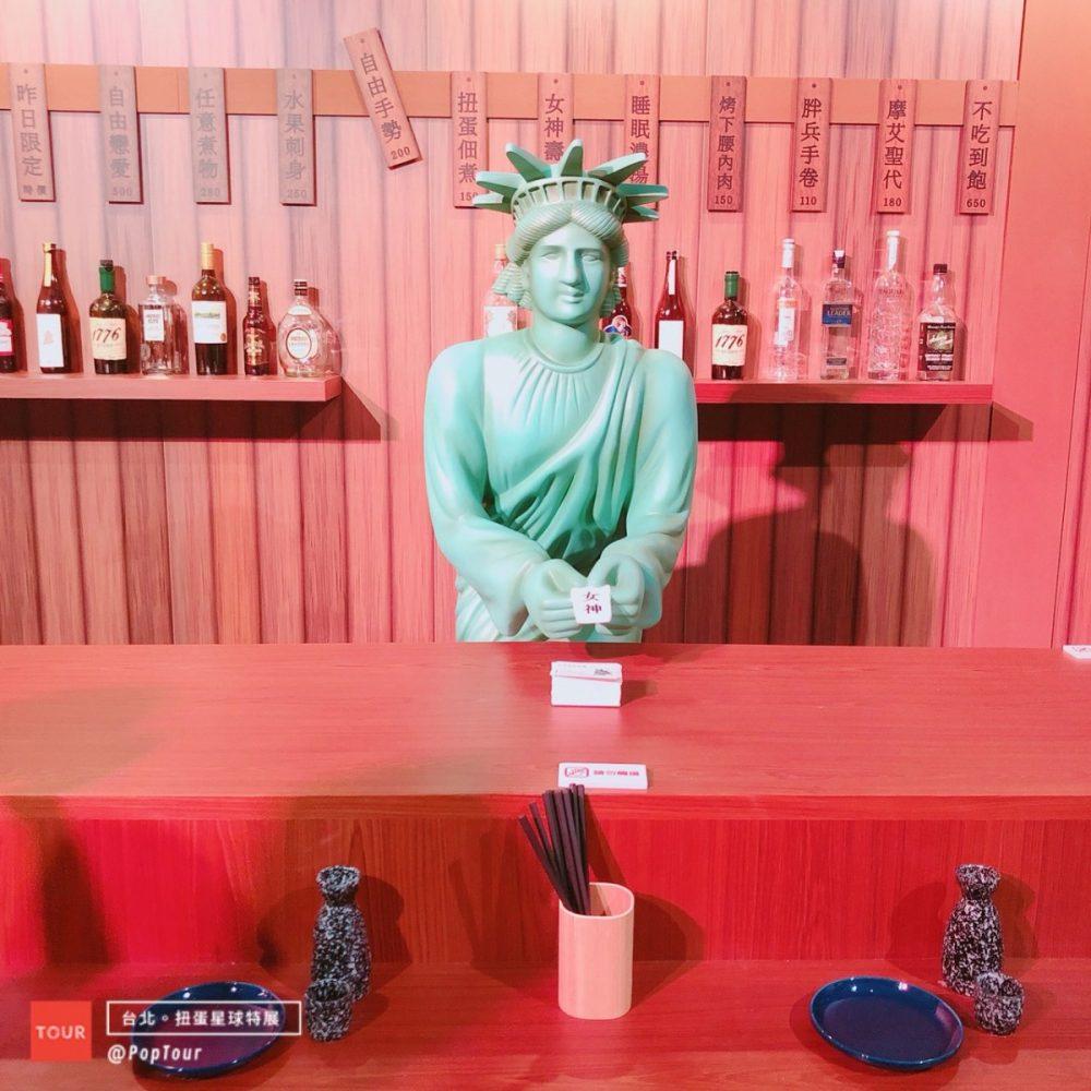 太自由女神、扭蛋、展覽