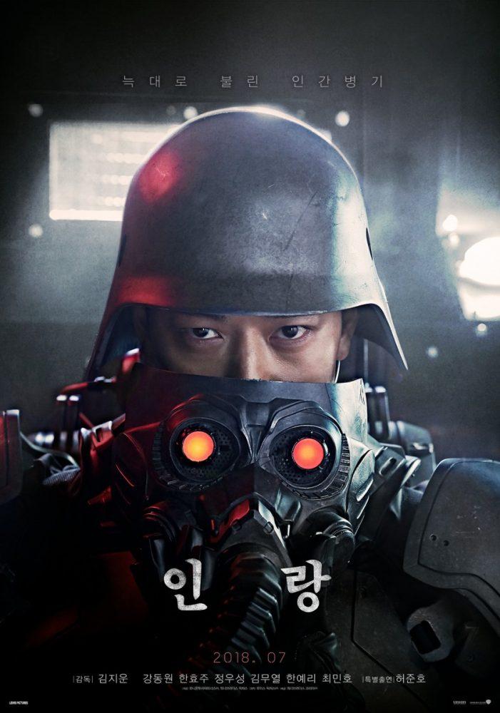 韓國電影人狼