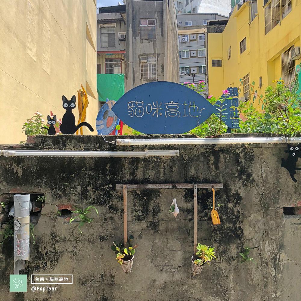 台南、台南景點、台南美食、兩天一夜、台南兩天一夜、台南行程、阿和肉燥飯、艸祭、貓咪高地