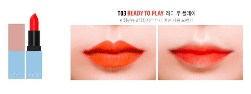 韓國網路劇《A-TEEN》周邊商品唇膏