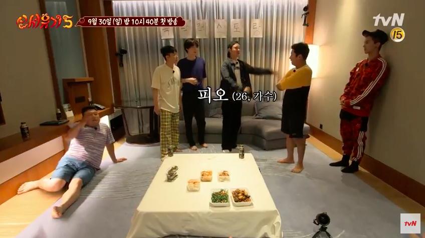 韓國綜藝 新西遊記5:與鬼神同行