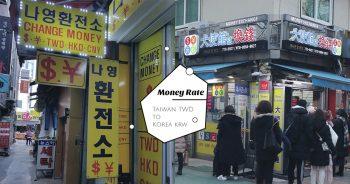韓幣怎麼換最划算?「韓國旅遊換錢攻略」首爾、釜山、換錢APP一次整理給你