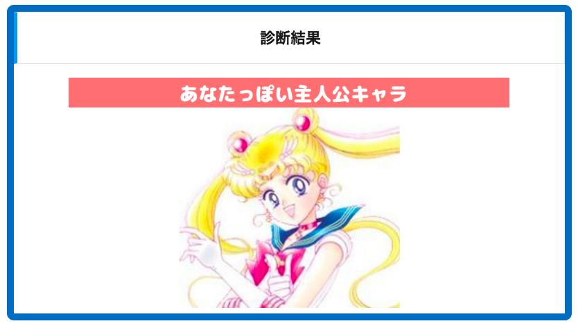 日本SNS大熱的#角色診斷,你是哪一位魔法少女?超過100款性格測驗給你玩!