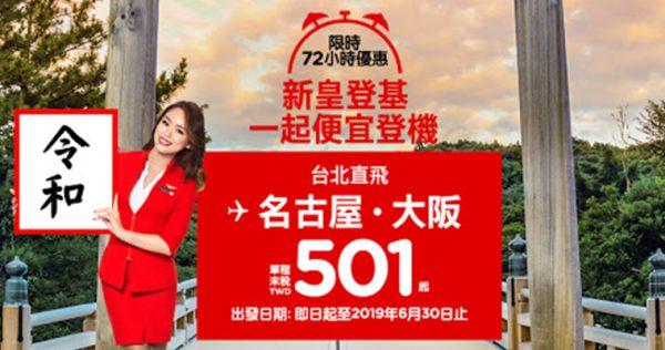 慶祝日本天皇登基,AirAsia推出日本線單程501元!