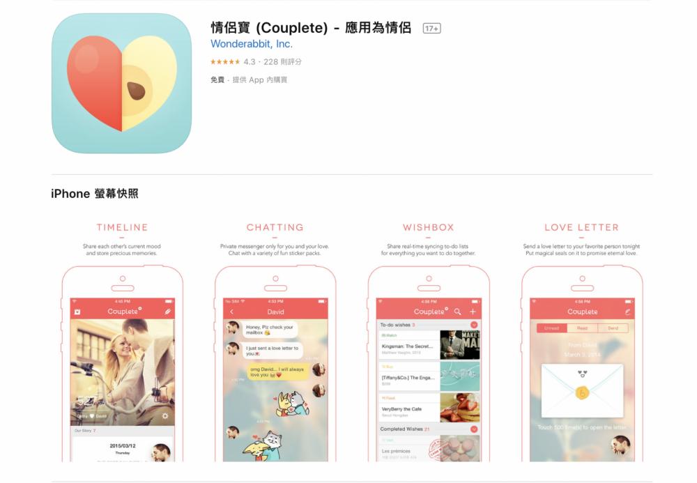 情侶app不是只有Between!互動遊戲、紀錄約會地點,這些軟體下載沒?