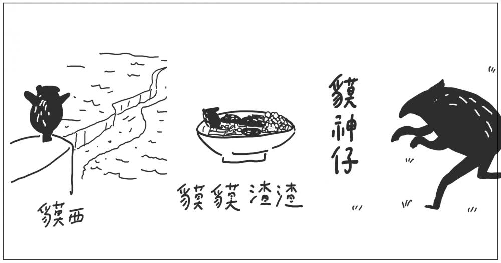 臺北動物園「馬來貘寶寶」掀命名熱潮,插畫家Cherng搶當乾爹!
