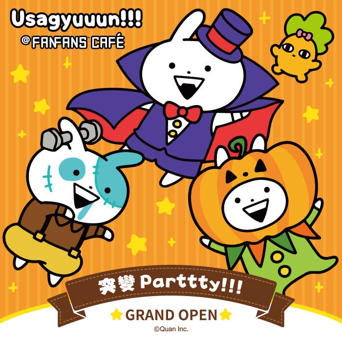 首次現身!你沒看過的萬聖節主題「小突兔Usagyuuun」要在西門町開Parttty啦!