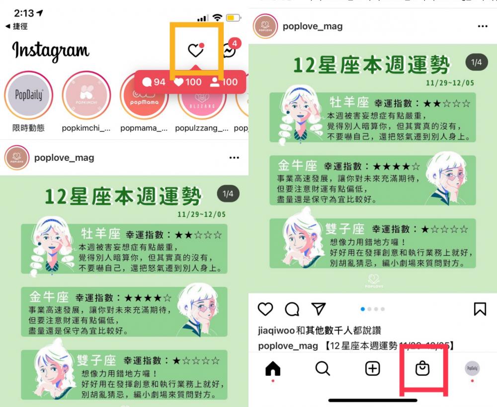 2020 IG功能更新大整理!「聊天室顏色更換」所有隱藏版功能看這邊!