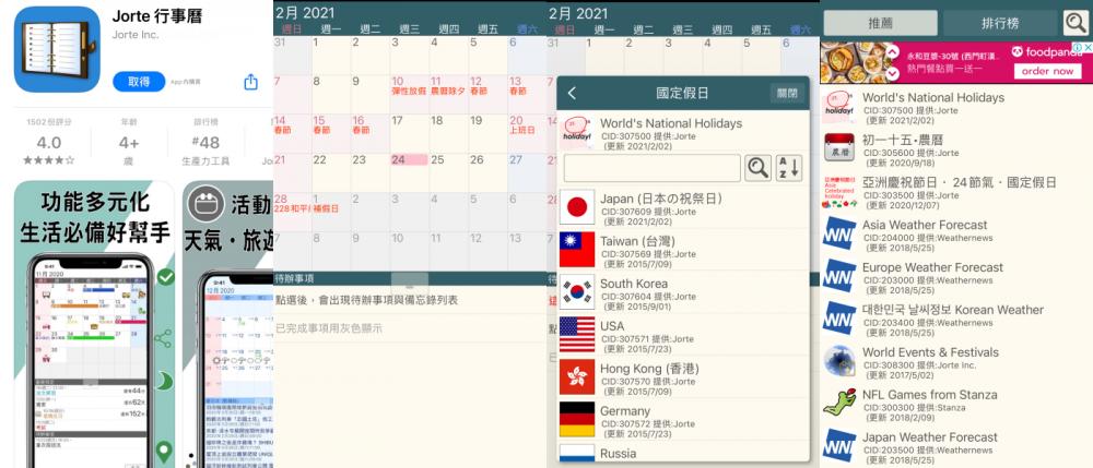 時間管理大師必備!2021行事曆app推薦TOP 10!頁面簡單、功能超完善~