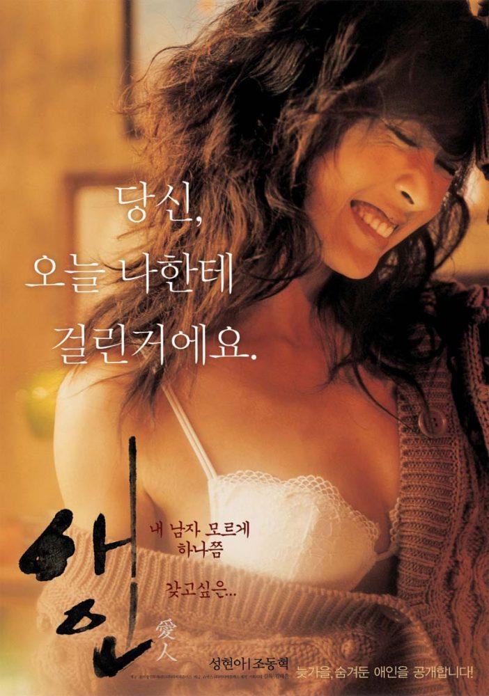 韓國情色電影