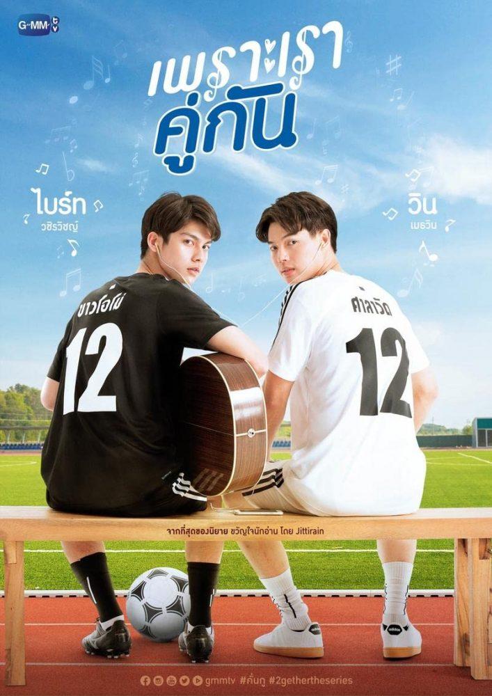 台、韓劇看膩了?編輯精選必看10部Netflix「泰劇」是時候換換口味了!