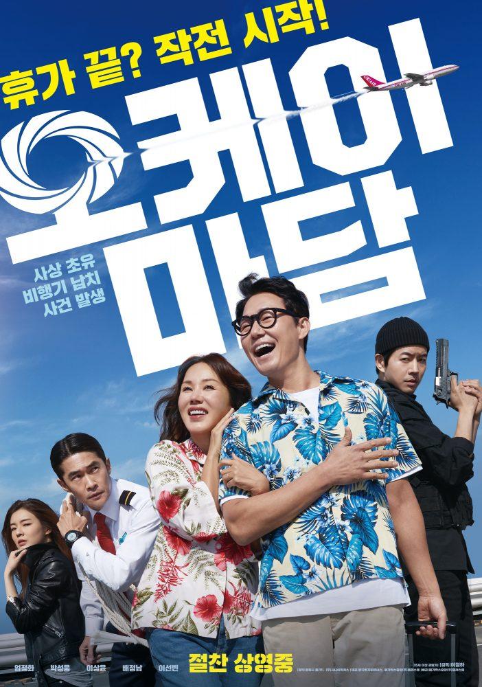 韓國搞笑電影推薦