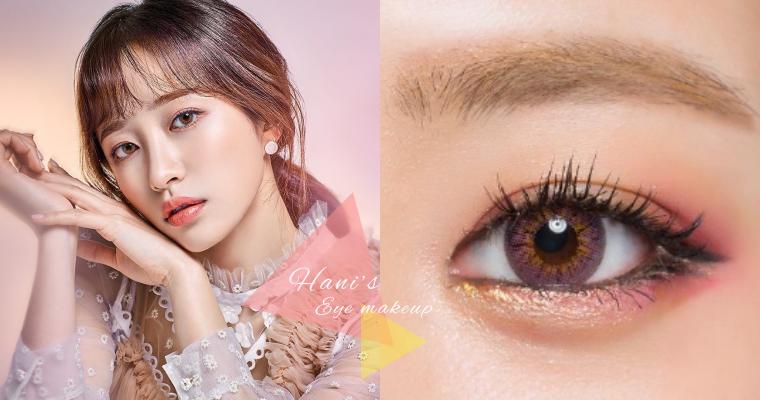 哈妮的桃花眼妝+隱眼公開!將桃花電眼電力充滿,今年絕對能一舉告白成功啦
