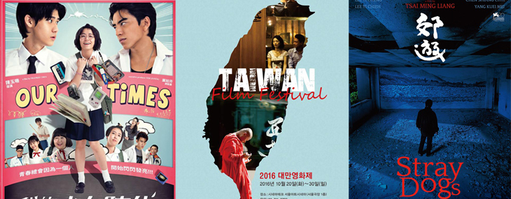 韓國外國語大學將舉辦台灣電影節! 身為台灣人的你看過幾部?