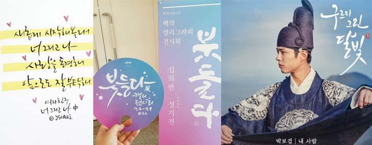 這些令人美到哭的韓劇海報字體,原來都是出自於_他的巧手阿~