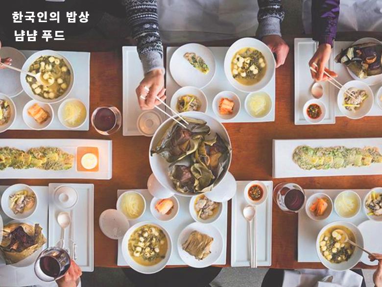 韓國人的日常飯桌大公開!原來他們私地下都是這樣吃~簡單樸實的美味才是韓味首選啊!