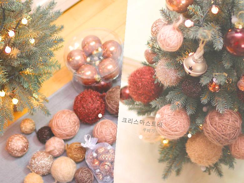 十二月就是裝飾聖誕樹的季節!韓國歐逆佈置的超美聖誕樹,蝴蝶結x毛線球…今年就流行這樣搭!