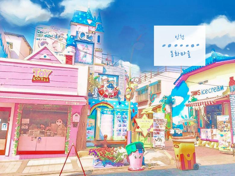 又是個逼人買機票的新景點…「仁川童話村」實在太可愛~這些卡通人物通通都是我的童年啊!