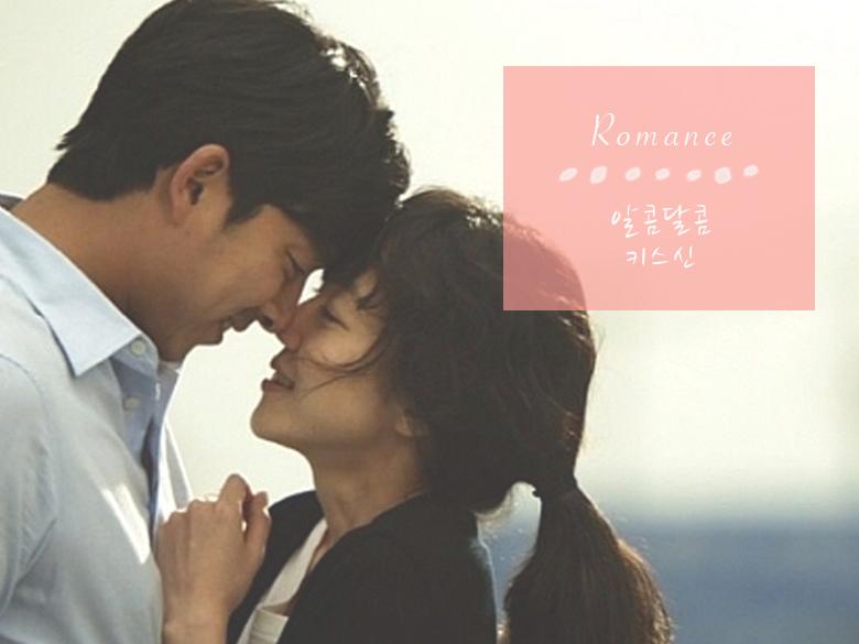 韓國票選8個冬天讓你心暖暖的浪漫愛情電影!除了孔劉這部電影之外,台灣還有三部電影擠身排行..