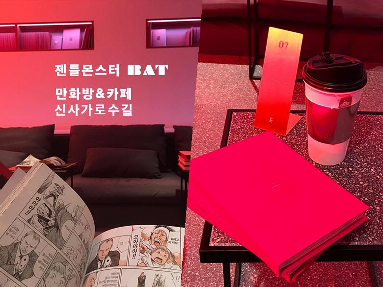 韓國潮男潮女愛店就是它~藏身新沙洞的高級漫畫房咖啡廳 BAT!