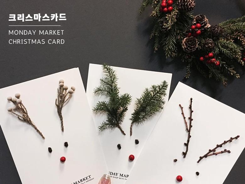 還不知道聖誕卡片怎麼準備嗎?韓國花店推出的「花草聖誕卡片」簡單又特別,去不了韓國也能自已DIY!