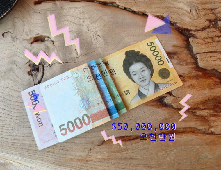 韓國送禮金額是5000萬?超有梗韓幣新玩法,要多少錢我都借你啦!