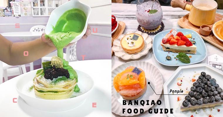 吃貨不用往東區信義擠,越發興起的板橋美食超級多!不可錯過的 15 家大整理!