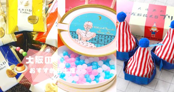 【大阪篇】伴手禮買哪些?日本女生盤點原來這些才是最夯「閨蜜最愛手信」!