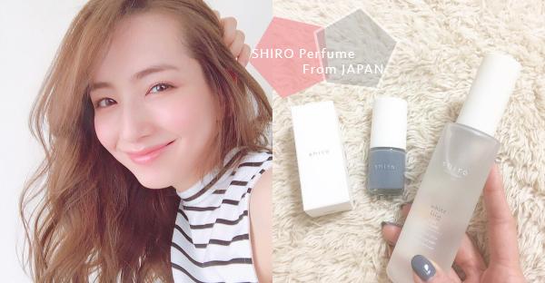 櫻花妹狂曬的就是這一罐香水!日式文青包裝搭配淡雅香氣,姐噴的不是香水是氣質啊!