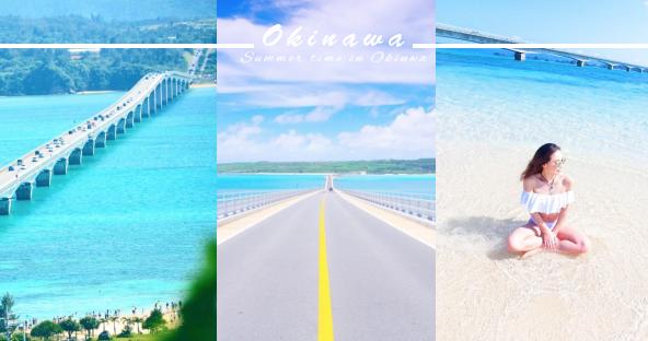 日劇般夢幻海島!貫穿碧藍大海沖繩「四大絕景大橋」,看過煩惱全忘掉!