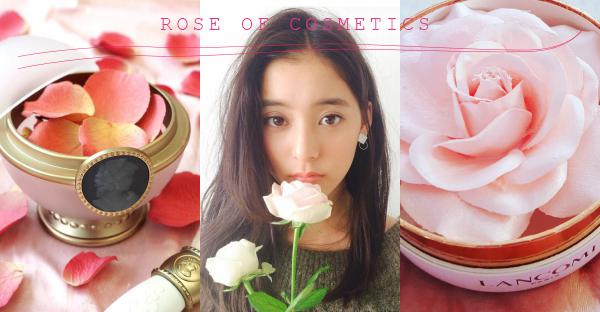 玫瑰控女孩注意!從頭髮到彩妝都要散發陣陣玫瑰香,我就是從花園裡誕生的小精靈啊!