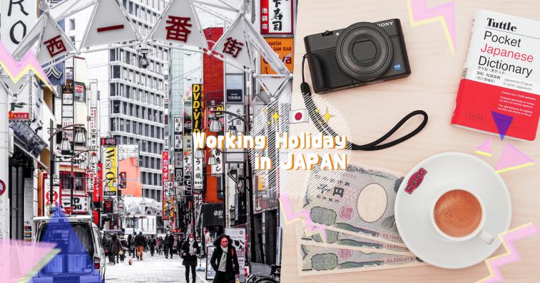 【出國專欄】去日本打工度假很難嗎?編輯過來人經驗談,自傳怎麼寫、申請小撇步不私藏公開!