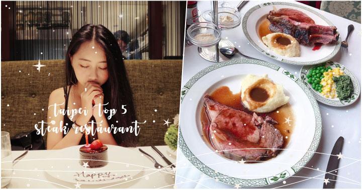 精選台北 5 間高級牛排約會餐廳!現在先存起來,紀念日就可以好好表現了