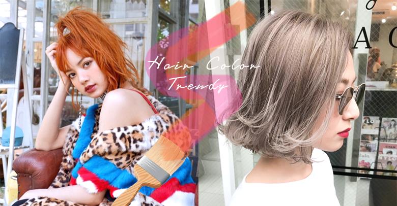 透明感夯潮繼續,想朝仙女邁進先選好夢幻髮色!髮型師:「最近這5個熱門髮色染到手軟」