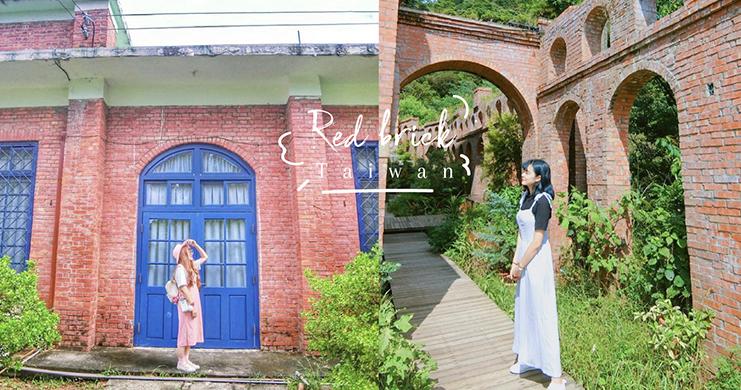 感受屬於磚瓦的情調!台灣紅磚景點拍拍拍拍不停特輯!