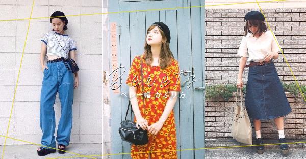 讓日本妞怎麼穿都有型的重點單品就是它!貝蕾帽材質、戴法、髮型、穿搭一次整理好,想把自己穿醜都難