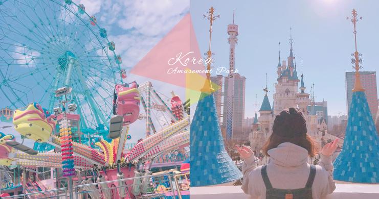 It's about to go go!韓國超好玩的遊樂園全年無休~一起來這邊揮霍你的青春,展開華麗的大冒險吧!