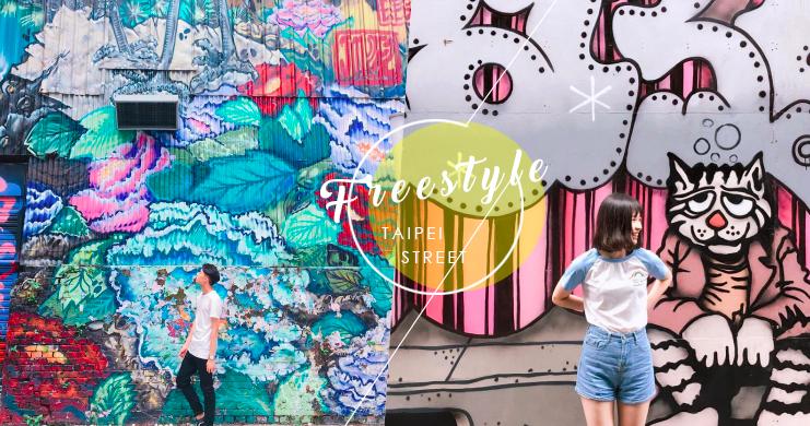你有Freestyle嗎?嘻哈感爆棚拍照景點,帶你一起台北直直撞!