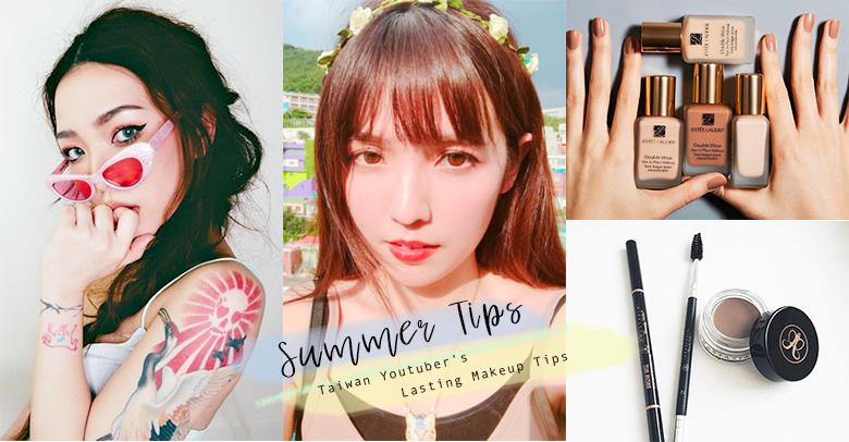 台灣美妝youtuber不脫妝秘笈懶人包!仙女們都用什麼產品、上妝步驟順序?靠這些撇步美到夏天的最尾巴