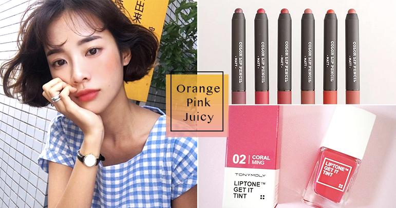 甜美蜜桃&清爽葡萄柚!這些打造Juicy妝容的唇頰彩們,一起成為美到出水的多汁女孩!