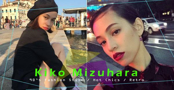 希子來台,絕對要把握跟她巧遇的機會!再跟編輯複習一次KIKO的私服風格,讓你一眼認出她