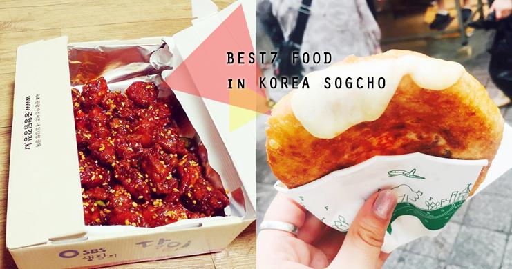 點進來你會餓!韓國網友推爆的「束草中央市場」必吃美食Best 7,不管肚子撐不撐得住都先來給我一份!