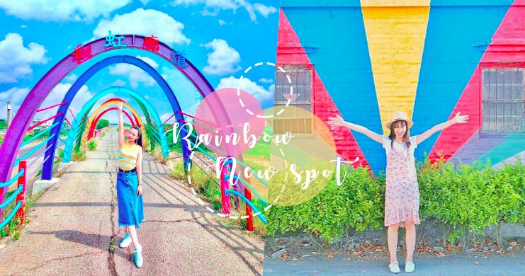 這次真的給你不一樣的,台灣彩虹景點再一波!滿滿的彩虹讓你拍都拍不完~