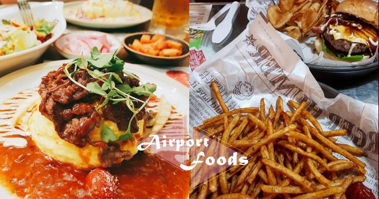 機場食物貴又難吃?大錯特錯啦~「仁川機場」也有超人氣美食,填飽肚子再上路!