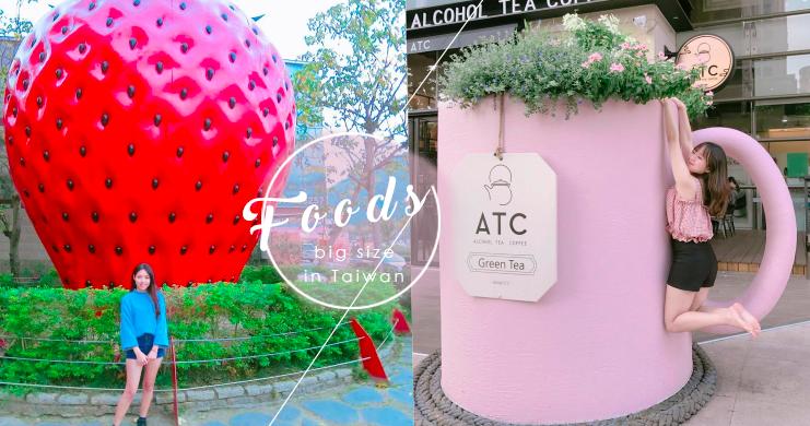 當吃貨的最高境界就是連拍美照也要加入食物的元素!台灣巨型食物景點大集合