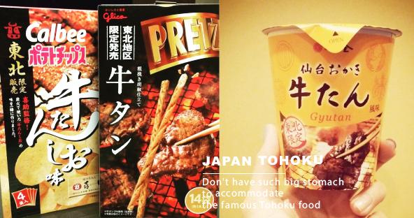 出國伴手禮就是要裝滿一卡皮箱!搜刮日本東北限定零食之編輯不踩雷推薦!