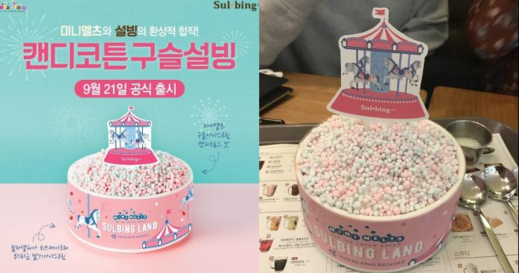 SNS又準備要被洗版啦!雪冰這回推出的「顆粒冰淇淋」即將強烈激發出大家的少女心!