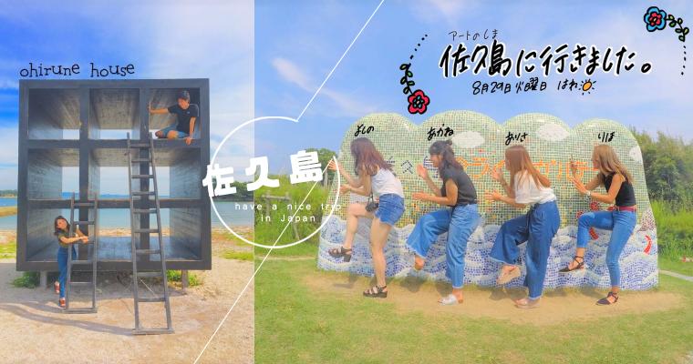 來一場女子白日夢之旅!從名古屋登上日本這座藝術之島「佐久島」,跳脫時間放空一整天!
