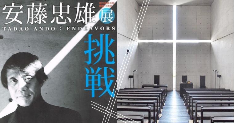 1:1重現神聖唯美光之教堂!日本建築大師《安藤忠雄展—挑戰》東京開催!建築迷絕不能錯過!